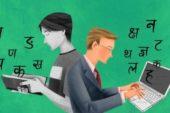 कभी दुनिया हिंदी सीखना चाहती थी लेकिन…